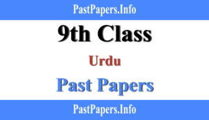 9th class Urdu past papers with solution