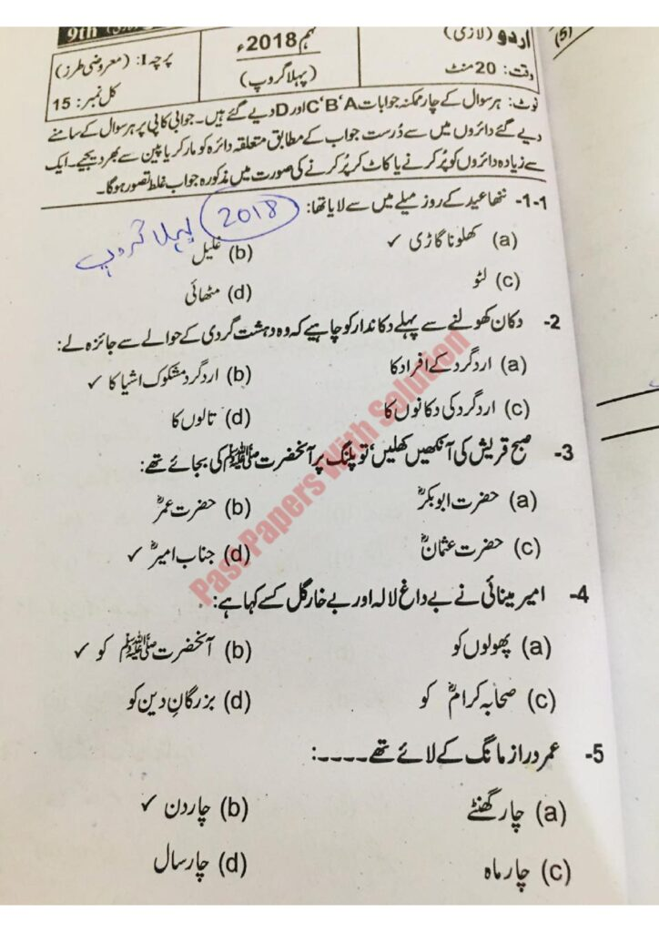 9th Class Urdu Past Paper 2018 First Group Objective with solution