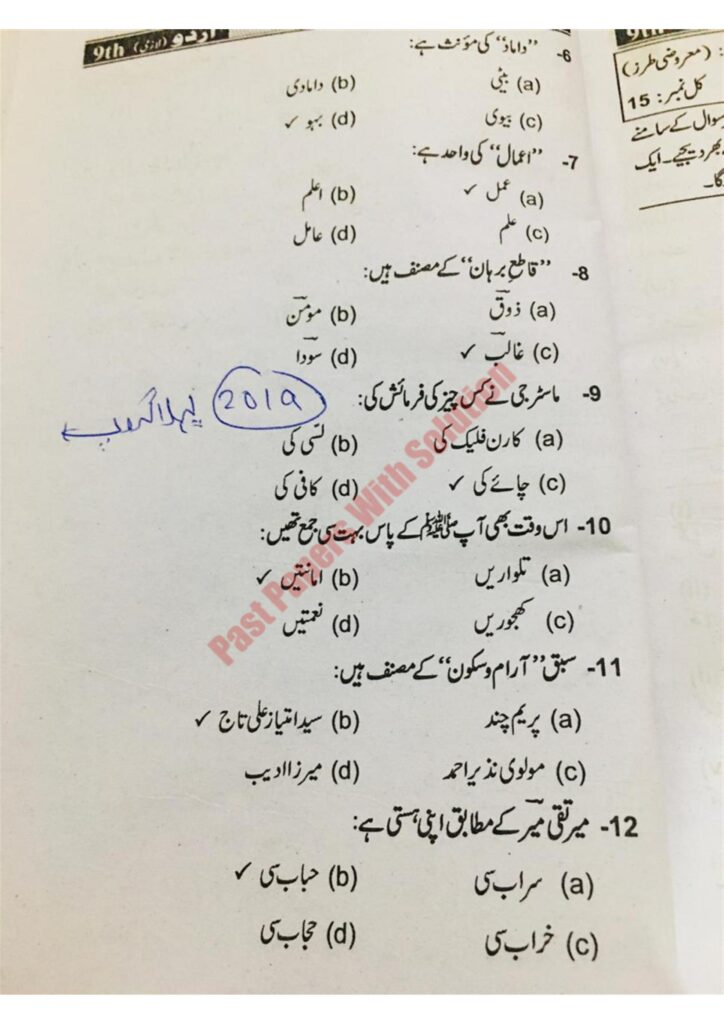 9th Class Urdu Past Paper 2019 First Group objective with solution