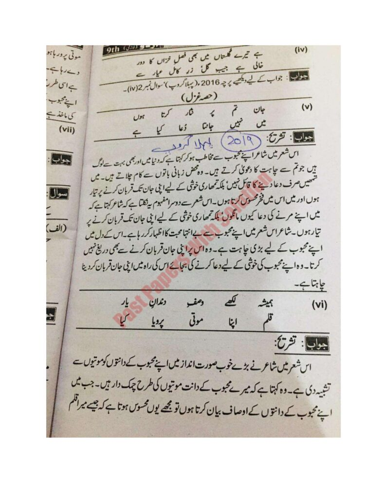 9th Class Urdu Past Paper 2019 First Group Subjective with solution