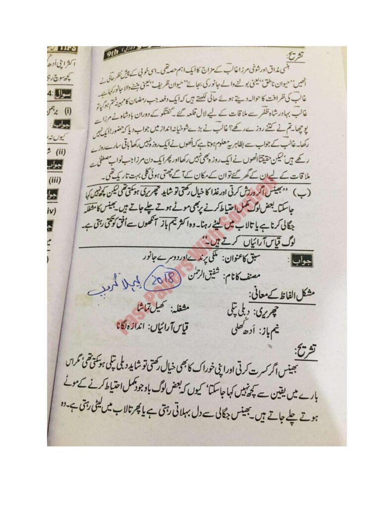 9th Class Urdu past paper 2018 First Group subjective with solution